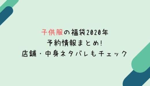 子供服(キッズ)福袋2020年予約情報まとめ!店鋪・中身ネタバレもチェック