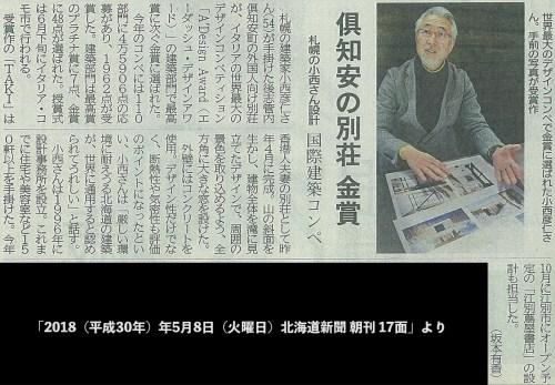 福島工務店施工物件がA'Design Awardにて金賞を受賞