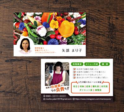 【名刺】管理栄養士:矢部まり子さま