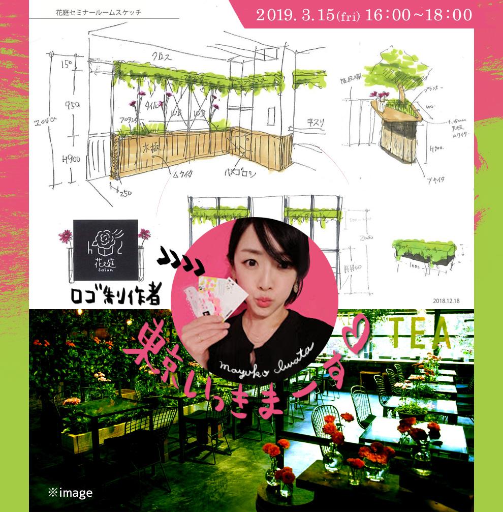 3/15(金) 16:00〜デザイン講座@東京 花庭サロン