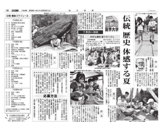 毎日新聞 募集記事の画像 こども高野山夏季大学