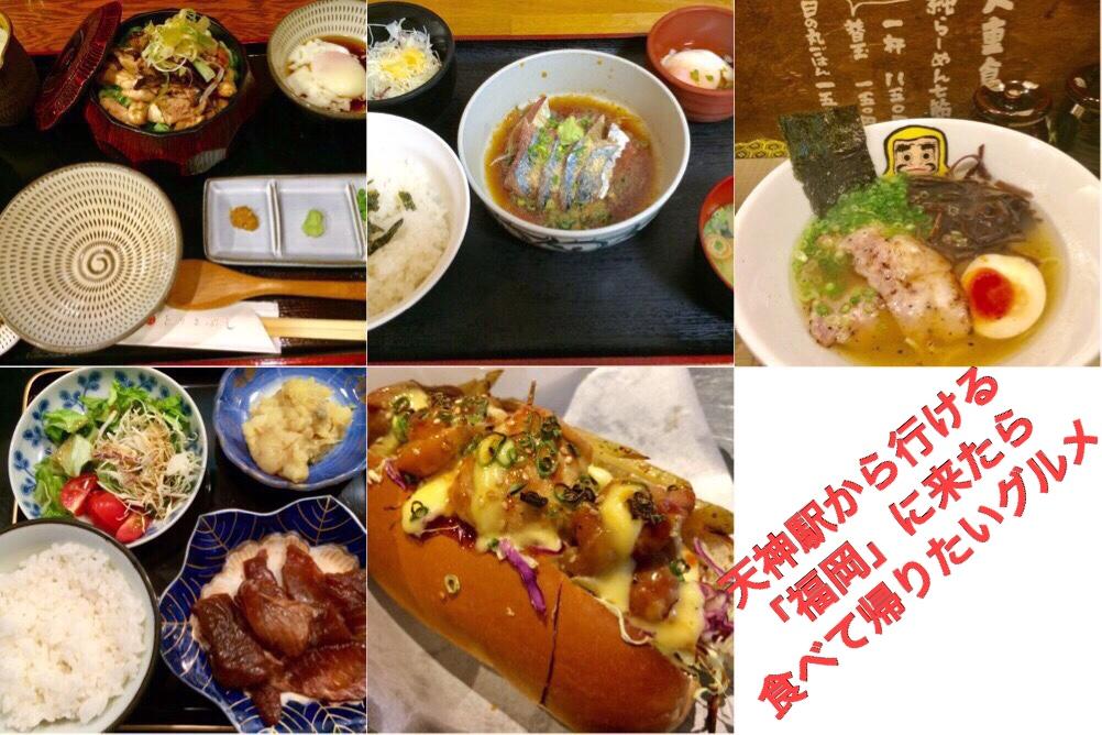 福岡で食べたいグルメ