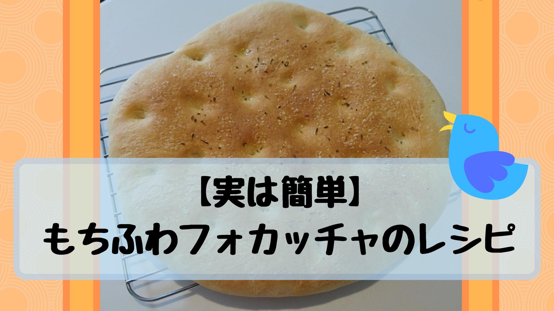 フォカッチャのレシピ紹介