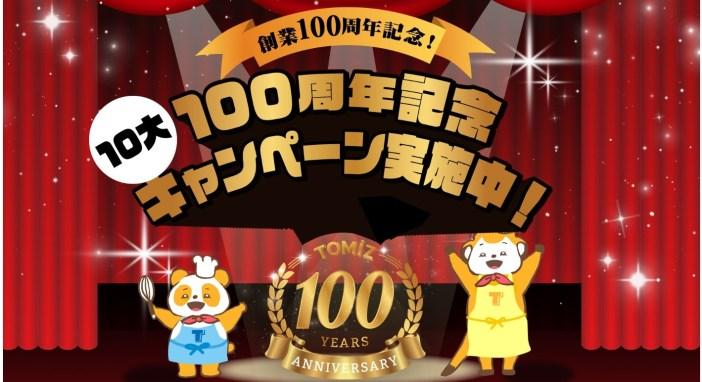 富澤商店100周年キャンペーンがすごい