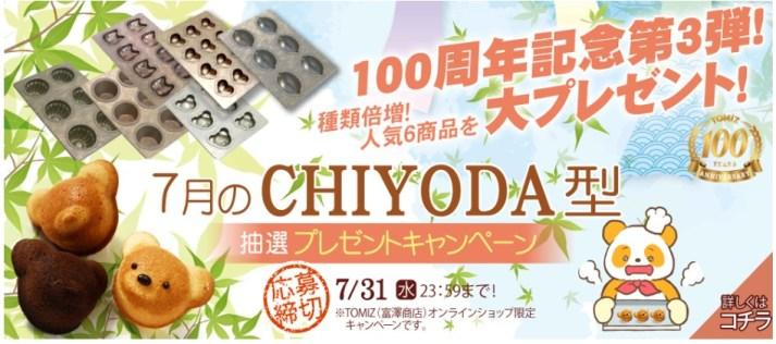 CHIYODA型が当たるキャンペーン
