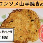 洋風コンソメ山芋焼きの作り方