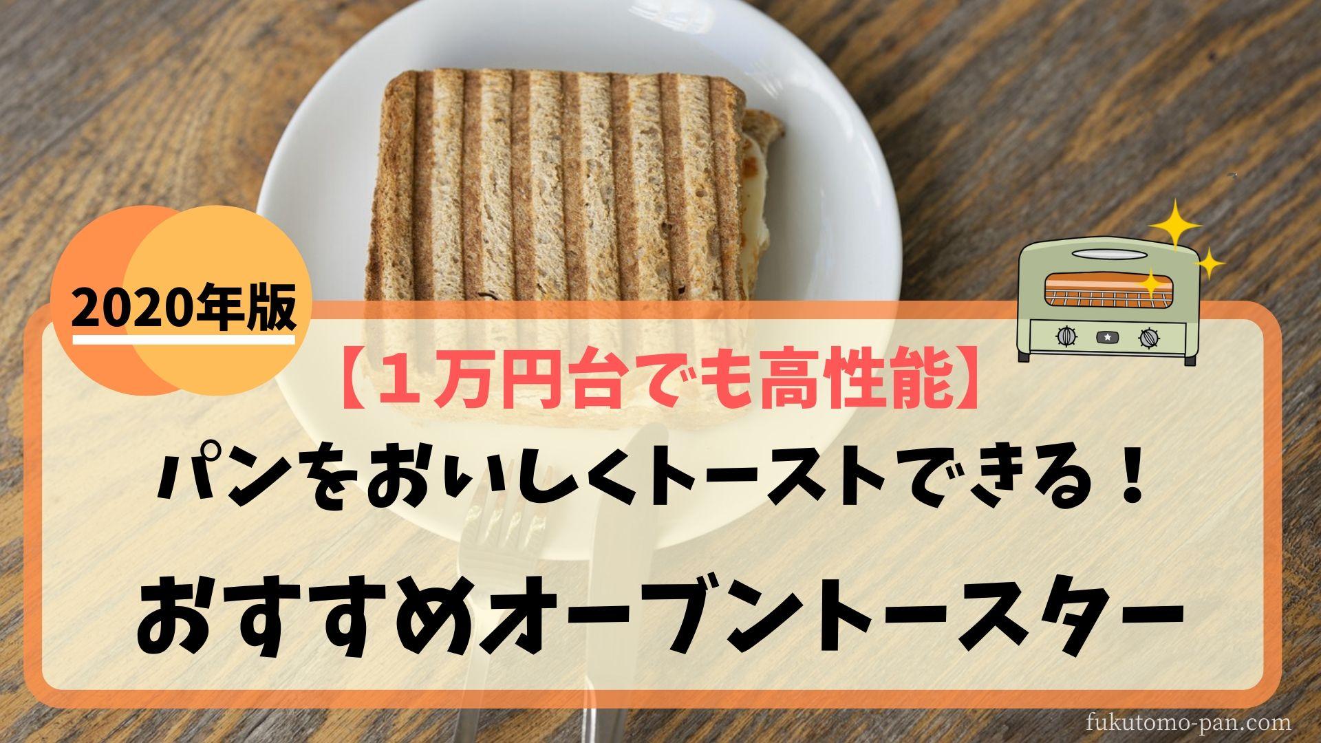 トーストにおすすめの1万円台オーブントースター紹介