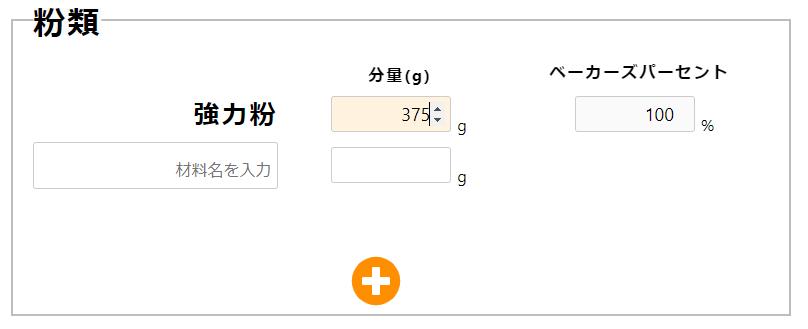 計算 サイト パーセント