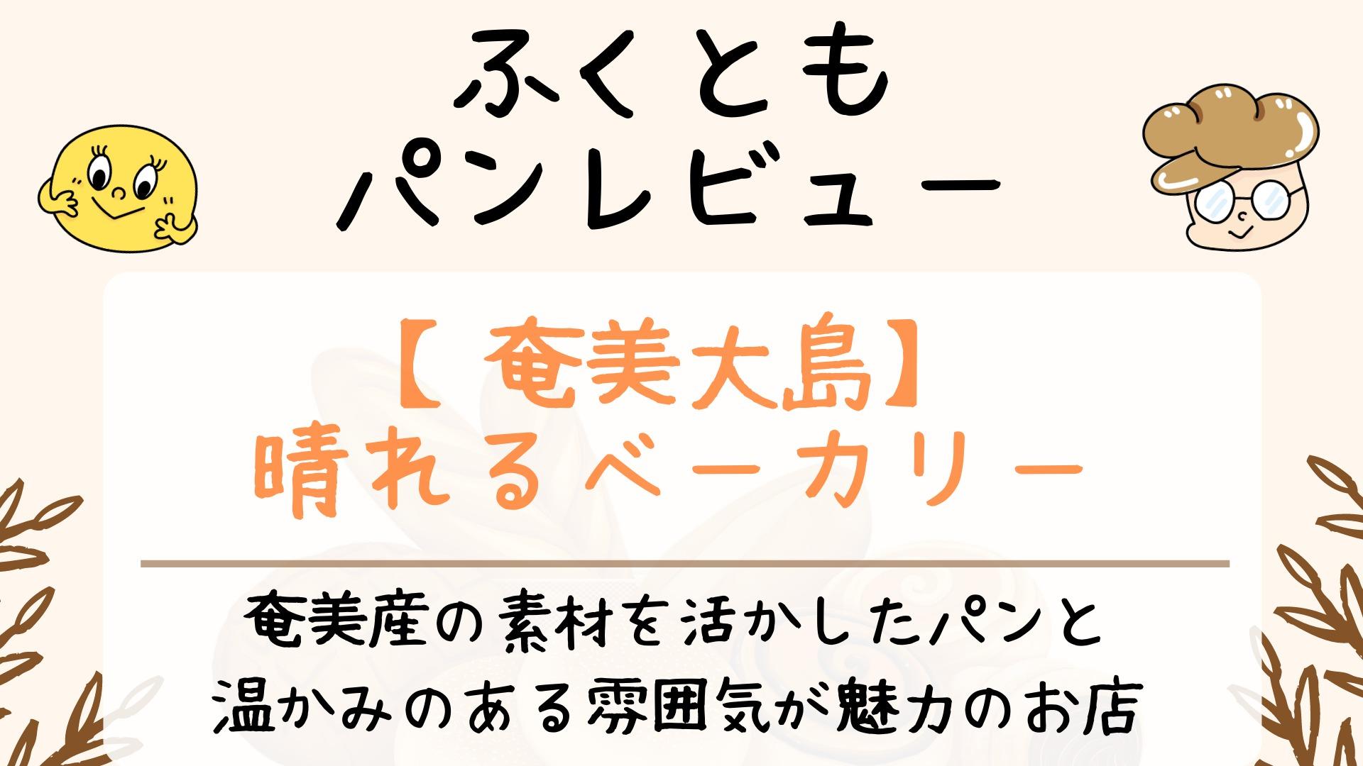 奄美大島の晴れるベーカリー実食リポート
