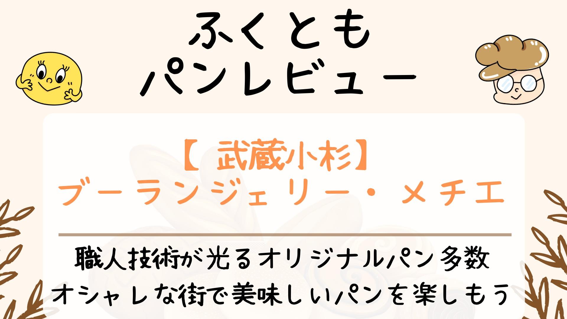 武蔵小杉:ブーランジェリー・メチエのお店とパンを実食リポート