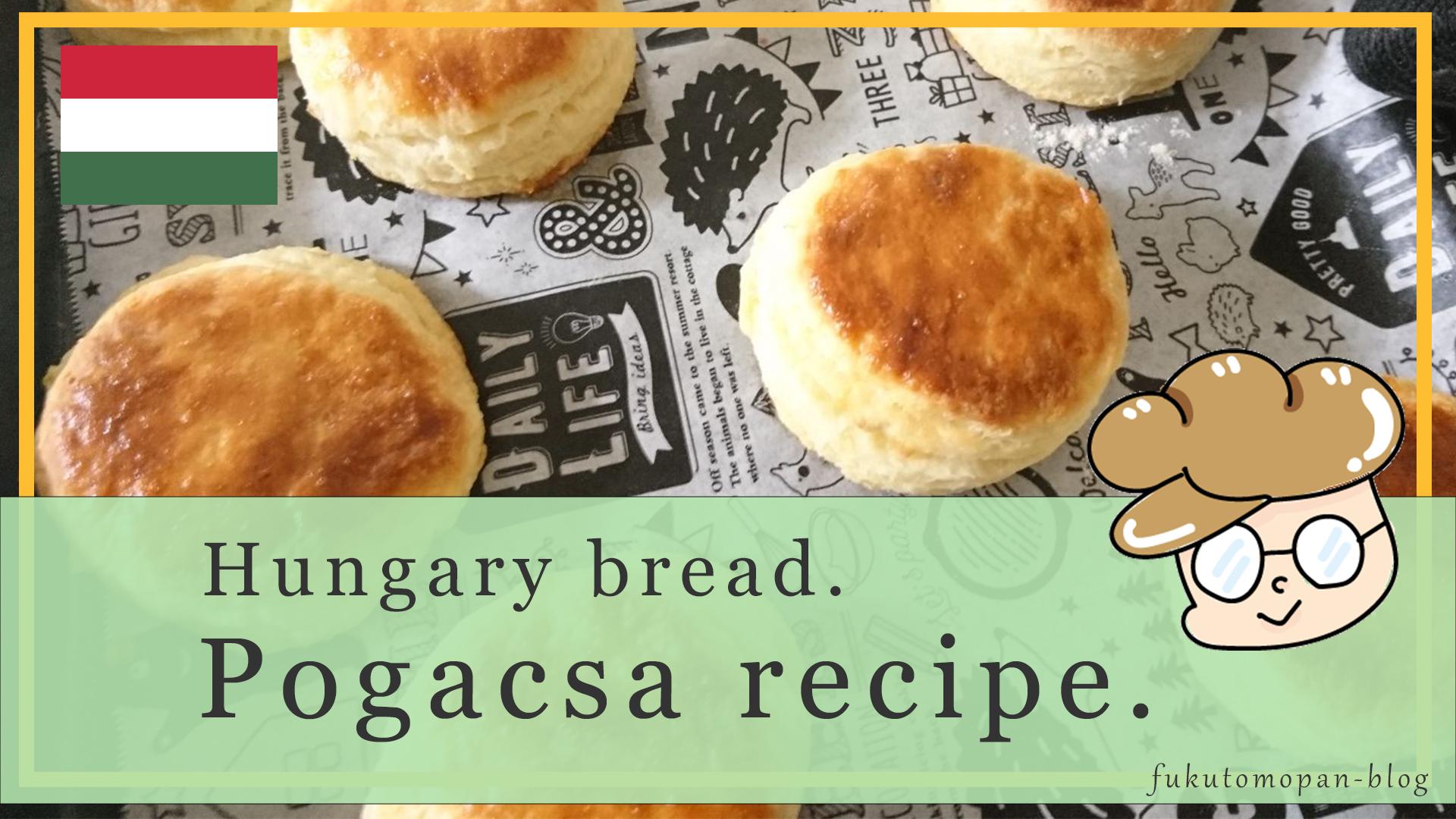ハンガリーのパン「ポガーチャ」の作り方