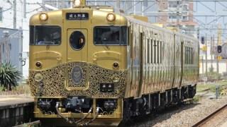 JR九州2018年3月からのダイヤ改正 1日117本減便 進む交通格差
