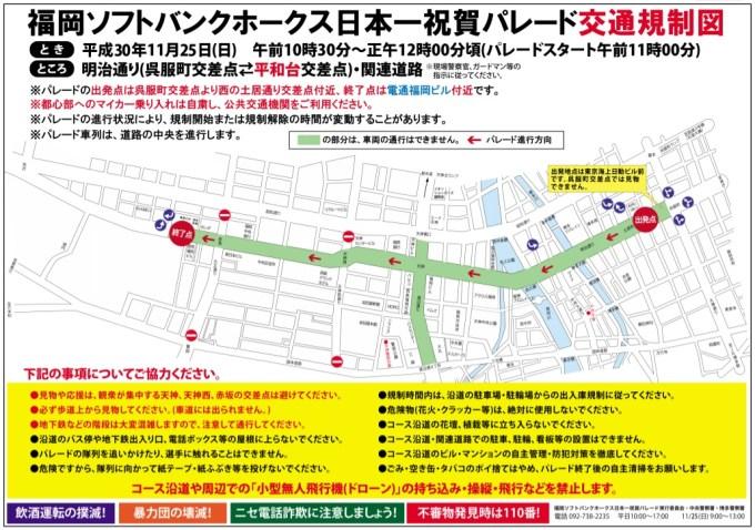 福岡ソフトバンクホークス日本一祝賀パレード