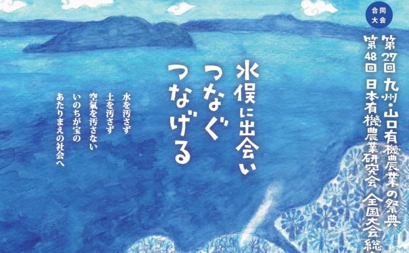 第27回九州・山口有機農業の祭典 (全国有機農業の集い2020in 水俣)