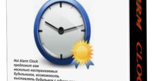 Hot Alarm Clock