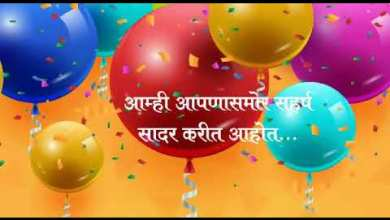 Happy Birthday Song in Marathi Mp3 Download