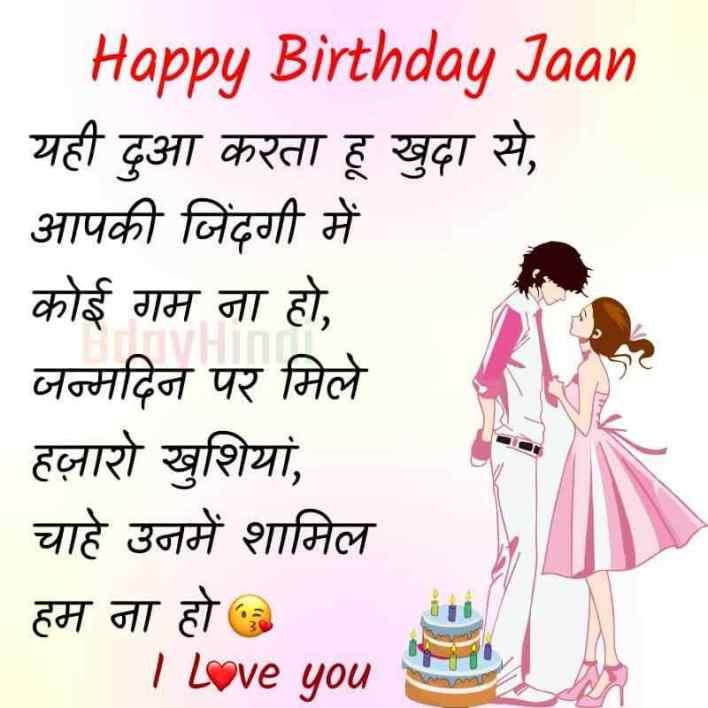 GF Birthday Wishes Hindi Images