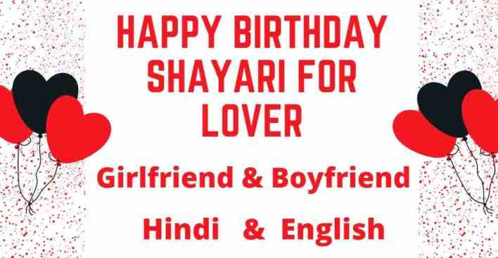 Happy Birthday Shayari For Lover