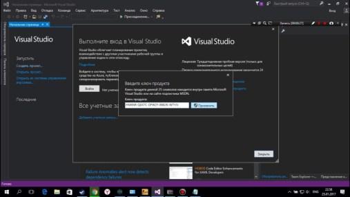 Visual Studio 2017 Crack