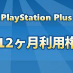 PlayStation Plus 12ヵ月利用権