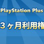 PlayStation Plus 3ヵ月利用権