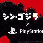 『シン・ゴジラ』スペシャルデモコンテンツ for PlayStation VR