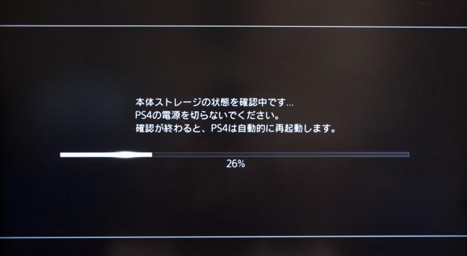PS4の強制再起動後、本体ストレージの状態を確認している画面