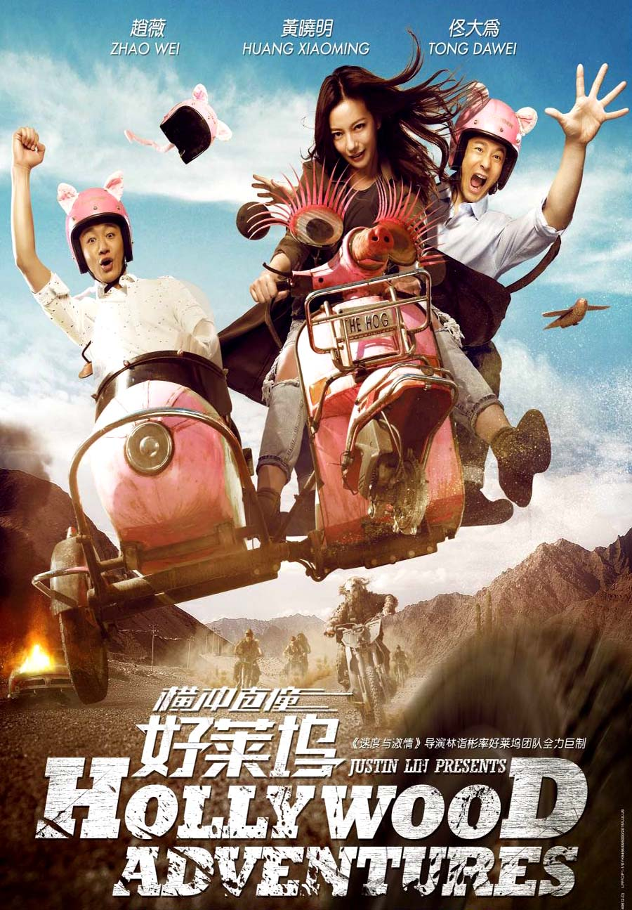 Hollywood Adventures 2015 Movie Watch Online Free
