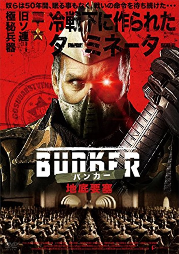 Project 12: The Bunker 2016 Movie Watch Online Free