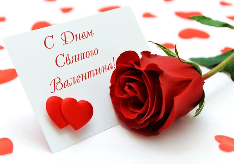 15. День святого Валентина или День всех влюбленных.