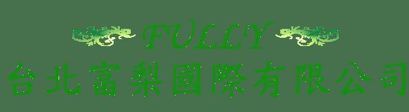 台北富梨國際有限公司