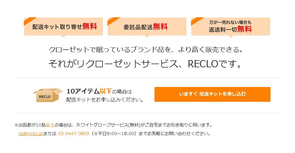 ラグジュアリーブランドの新品・中古通販サイト RECLO(リクロ)2