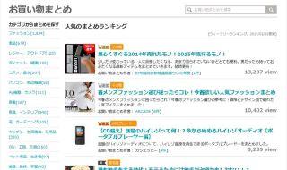 Yahooショッピングお買い物まとめトップ画面