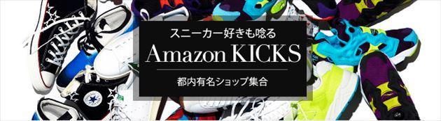 amazon KICKSトップバナー