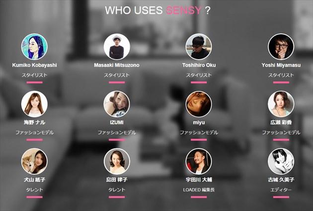 アプリ「SENSY」画面イメージ3
