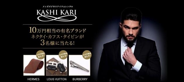 ネクタイレンタルサービス「KASHI KARI(カシカリ)」のプレス画像2