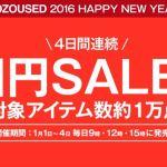 第3回「ZOZOUSED 1円SALE」バナー画像