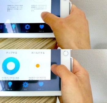 Coard for iPad ユーザーインターフェイス UI タブレット タブ型