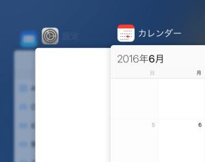 ios9 Appスイッチャー マルチタスク画面 スクロール 使いづらい