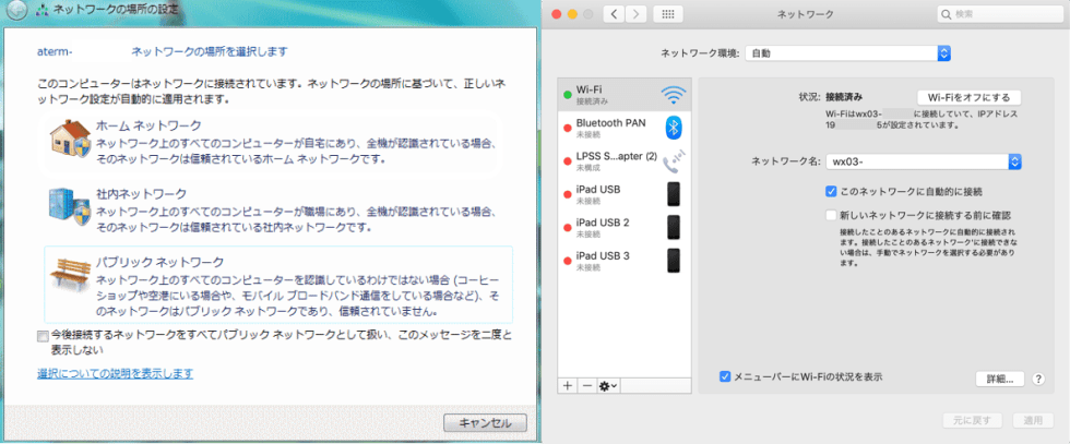 Windows7-macOS-WiFi設定