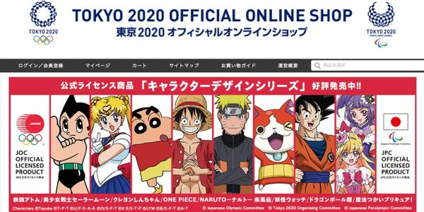 joc official licensed product Tokyo 2020