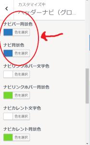 menu_color