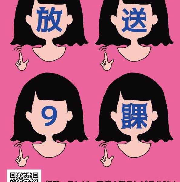11月3日~5日:日本大学芸術学部【日芸祭】に協賛します!