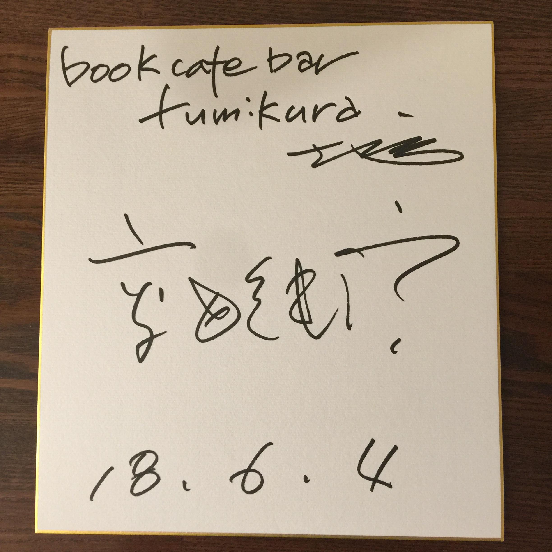 7月27日(金)テレビ朝日「じゅん散歩」で立ち寄られました!
