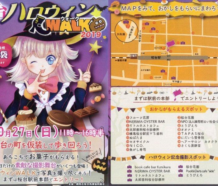 10月27日:桜台ハロウィン(撮影スポット参加)