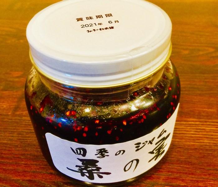 8月5日:四季のジュース「桑の実」発売!