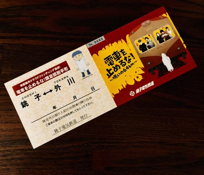 銚子電鉄:映画「電車を止めるな!」のCFに参加しました!