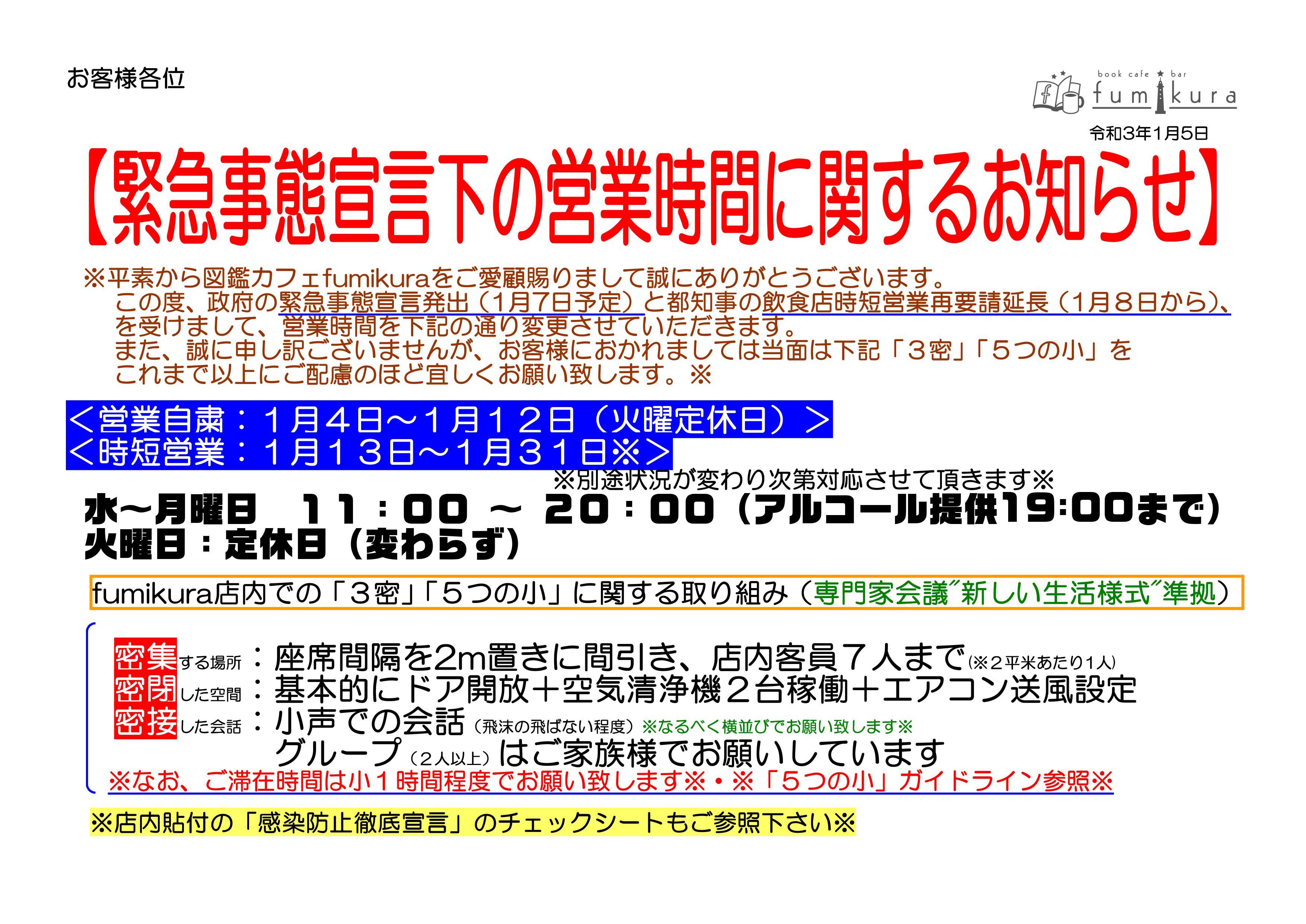 1月5日:緊急事態宣言下の営業に関しまして(1月8日追記)