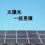 【第五十四話】家作り物語 太陽光発電の一括見積してみた