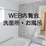 WEB内覧会⑤ 洗面所・お風呂